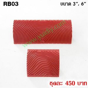 RB03 สำหรับทำลายไม้