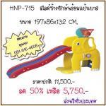 Pro1-59 (PGHNP-715) สไลเดอร์ช้างยักษ์พร้อมแป้นบาส