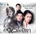 หัวใจมีเงา (โตโน่ ภาคิน+โดนัท มนัสนันท์+ก้อย รัชวิน) DVD 3 แผ่นจบ.
