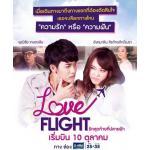 Love Flight รักสุดท้ายที่ปลายฟ้า (ดีเจพุฒ+แพทตี้ อังศุมาลิน) DVD 1 แผ่นจบ.