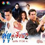 คู่หูคู่เฮี้ยน #2 (เคลลี่+โตโน่+พอลลี่) DVD 7 แผ่นจบ.