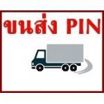 พื้นที่บริการ ขนส่งด่วนเอกชน PIN