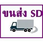 พื้นที่บริการ ขนส่งด่วนเอกชน SD