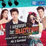 I Wanna Be Sup'tar วันหนึ่งจะเป็นซุปตาร์ (ดีเจพุฒ พุฒิชัย+ยิปโซ อริย์กันตา) DVD 5 แผ่นจบ.