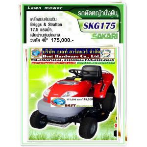 รถตัดหญ้าแบบนั่งขับ SAKARI 175 / Briggs 17.5 HP Brigg&Stratton 40นิ้ว โปร สิ้นปี