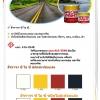 TRAFFIC PAINTสีจราจรเกรด A ทนแดด ฝน 1ลัง=4กล.  สีเหลือง แดง ดำ สะท้อนแสง มอก.415-2548 ปราศจากสารตะกั่ว นิยมใช้ในงานราชการ