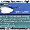 แว่นตานิรภัย กันสะเก็ดจากเยอรมันกรองแสงยูวี100% lens coating จัดส่งฟรี ช่วงโปรโมทสินค้า