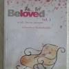 คือ...รัก Beloved เล่ม 1 -2