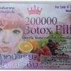 ผลิตภัณฑ์อาหารเสริมกลูต้า หน้าเรียว ขาวใส Gluta 200000 Botox Filler (สีชมพู) สูตรเกาหลี ยกกล่อง 2 โหล