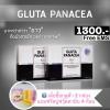 GLUTA PANACEA (หัวเชื้อกลูต้าพานาเซีย) 2 กล่อง แถมสบู่ฟรุ๊ตตามิน