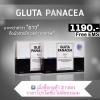 GLUTA PANACEA (หัวเชื้อกลูต้าพานาเซีย) 2 กล่อง