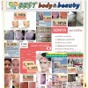 Kista Soniya Beauty Supplement 10tablets อาหารเสริมนำเข้าจากญี่ปุ่น ให้คุณบอกลาปัญหาสิว ผิวดูเนียนใส
