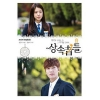 Pre Order / [book] video cartoon - two heirs