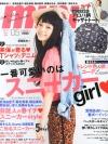 Pre Order / กระเป๋าพรีเมี่ยมนิตยสารญี่ปุ่น mini milk
