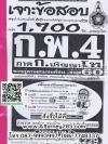 เจาะแนวข้อสอบ ก.พ. ปริญญาโท ข้อสอบ 1700 ข้อ พร้อมเฉลยอธิบายละเอียด พร้อมคำแปล ปี 60