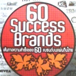 60 Success Brands