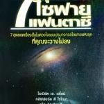 7 สุดยอดไซฟานิยายแฟนตาซี Grand Master SF