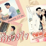 กลรักลวงใจ (เคน ธีรเดช+เจนี่) DVD 4 แผ่นจบ.