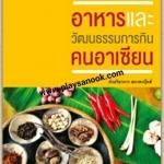 STP-9786160018604 อาหารและวัฒนธรรมการกินคนอาเซียน