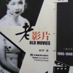 Chinese Old Movies ปี 1905-1949