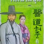 คนดีที่โลกรอ หมอโฮจุน 3 (เล่มจบ)