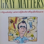 Grey Matters การ์ตูนสำหรับนักบริหารธุรกิจ