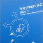 หนังสือกวดวิชา O - PLUS (พี่โอ๋) : วิชาวิทยาศาสตร์ ม. 2 เทอม 1 พร้อมเฉลย