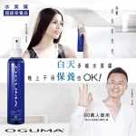 OGUMA AQUAKEY 2X EXTRA TREATMENT ขนาด 160 ml.