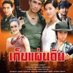 เก็บแผ่นดิน (กัปตัน+อ้อม พิยดา) DVD 3 แผ่นจบ.