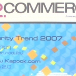 E-Commerce January,2007 แนะนำ 5 วิธีง่ายๆในการโฆษณาออนไลน์