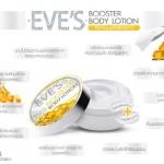 BOOSTER BODY LOTION By EVE'S วิตามินเพื่อผิวขาว สูตรเร่งด่วน