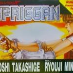 สปริกแกน 1 (Spriggan)