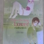 ตามรักมาเติมใจ Who do you love?