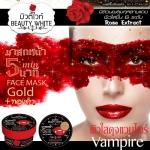 บิวตี้ไวท์ แวมไพร์มาสกหน้าใสใน5 นาที Beauty White Vampire 5 min face mask ขนาดทดลอง 10 กรัม