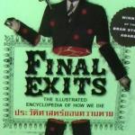 Final Exits ประวัติศาสตร์ของความตาย