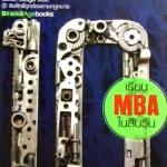 เรียน MBA ในสิบวัน