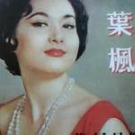 นักร้องนักแสดงจีนแห่งยุค 1930-1970 's เล่มใหญ่ (Rare)