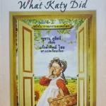 เรื่องวุ่นๆของเคที คารร์ What Katy Did