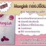 ผลิตภัณฑ์อาหารเสริม MangLuk แมงลักกล่องสีชมพู สูตร คลอลาเจนพลัส บรรจุ 10 แคปซูล