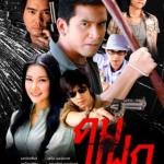 คมแฝก (ป๋อ ณัฐวุฒิ+นุ่น วรนุช) DVD 5 แผ่นจบ.