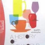 ประวัติศาสตร์โลกใน 6 แก้ว