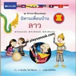 STP-9786160015405 ชุดนิทานอาเซียนแสนสนุก นิทานเพื่อนบ้าน:ลาว