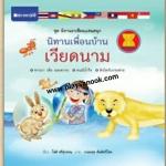 STP-9786160015443 ชุดนิทานอาเซียนแสนสนุก นิทานเพื่อนบ้าน:เวียดนาม