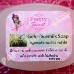 *พร้อมส่ง* Pretty Secret Gold-Ricemilk Soap สบู่ทองคำ+นมข้าวหน้าใสเด้งๆๆ ช่วยให้ผิวอ่อนเยาว์ สดใสตึงกระชับไม่แห้งกร้าน