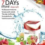 ผลิตภัณฑ์อาหารเสริม Detox All in one ดีท๊อกซ์ ออลอินวัน 1กล่อง บรรจุ 10 ซอง