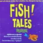 Fish Tales ปฎิบัติการป(ล)าฎิหารย์