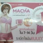 อาหารเสริมลดน้ำหนัก มาช่า Macha จำนวน30แคปซูล (สมาชิกVIP ราคา 550.-)