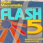 เรียนลัด Macromedia Flash 5