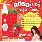 ผลิตภัณฑ์บำรุงผิวกาย สตรอเบอรี่ กลูต้า โลชั่น บาย ฟูชิ Strawberry Gluta Lotion by Fushi 300 ml.
