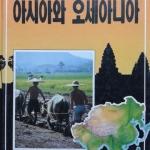 หนังสือความรู้ภาษาเกาหลี : Asia and Australasia
